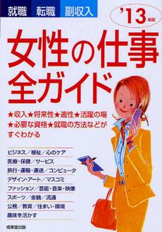 女性の就職活動.jpg