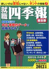 就職四季報.jpg