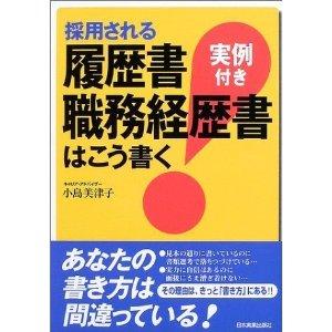 採用される履歴書・職務経歴書.jpg