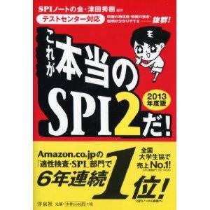 SPI2.jpg